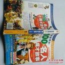 影响世界的100位名人成才故事:外国卷(注音版)——中国儿童成长必读书