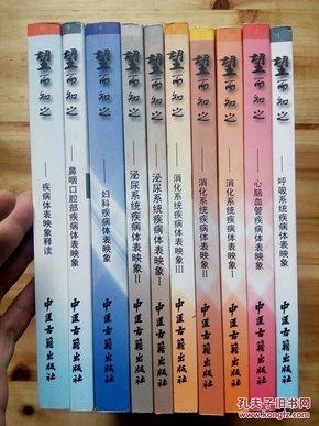 望而知之系列丛书【全10册铜板纸彩印】