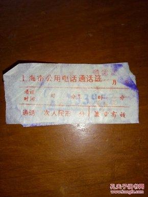 1980年代初上海市公用電話通話票證(每次通話費四分)