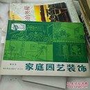 家庭园艺装饰 科学普及出版社广州分社1983年一版一印  陈守亚