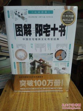 图解阳宅十书(白话详解图解本).全新正版带塑封.
