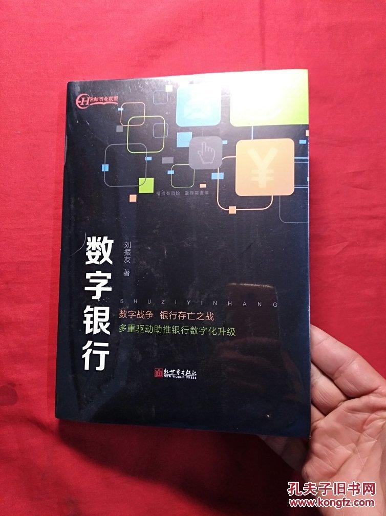 数字银行(全新末折封)