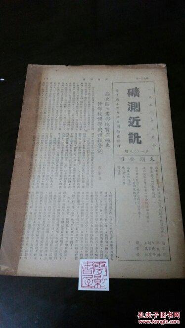 1950年三月  矿测近讯 第109期