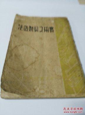 实用文具制造法 生产技术丛书包括各种墨水,墨汁,颜料,封蜡等的制造方法民国经纬书局版稀见书低价转
