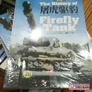 """屠虎驱豹:英国""""萤火虫""""中型坦克技战史(上册):技术与装备史"""