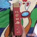 故宫日历公历2017年