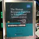 教育管理中的人力资源功能