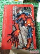 蜘蛛侠 责任篇 (2002年暑期首部美国巨片连环漫画最新版)