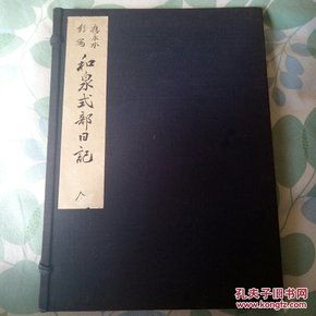应永本影写:和泉式部日记