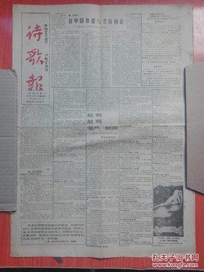 《诗歌报》总第127期(终刊号)网上孤本