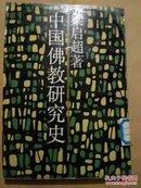 中国佛教研究史(馆藏竖版繁体)