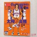 体育世界 灌篮 2005年第2期 总第459期