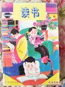 96年版《读书》全一册