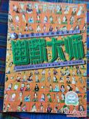 幽默大师1998-1999