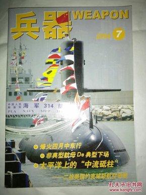 兵器 2004年第3-9.11期【8本合售】