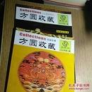 方园收藏会员专刊(2012年第一期,第二期)二本合售