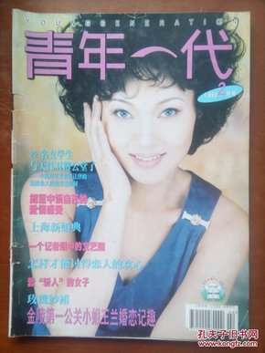 青年一代(1999-02)