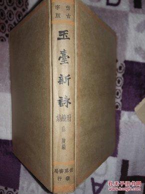 民国24年初版《玉台新咏》附续集-原版老装全一厚册
