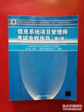 信息系统项目管理师考试全程指导