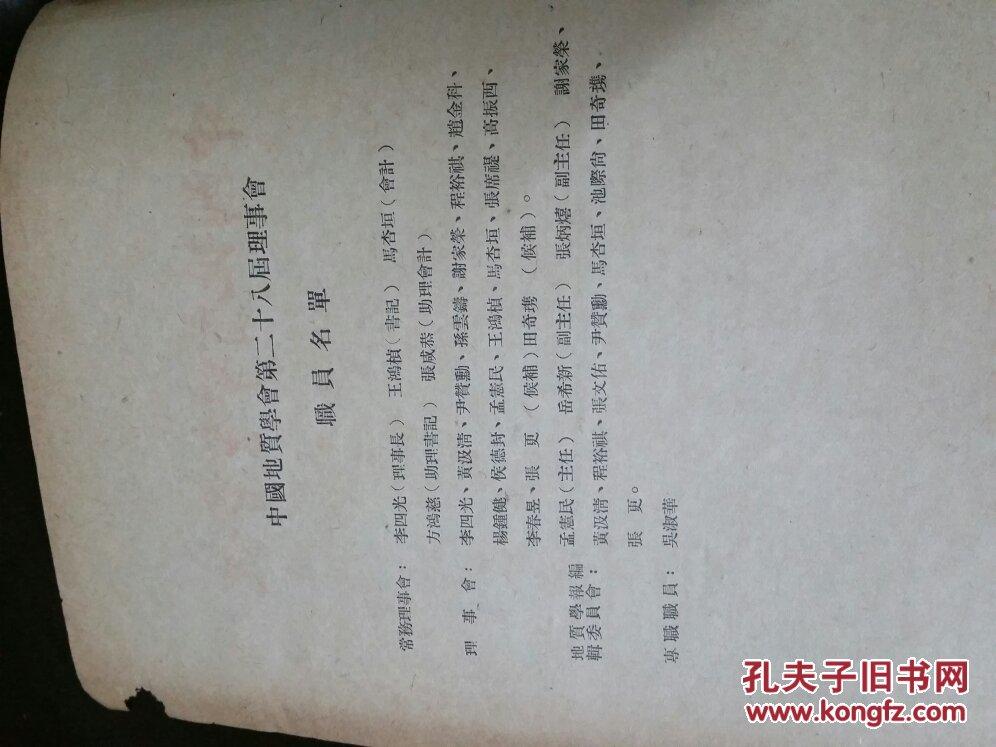 中国地质学会会讯 1953年9月