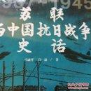 苏联与中国抗日战争史话