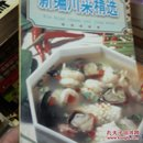 新编川菜精选:教你做好菜