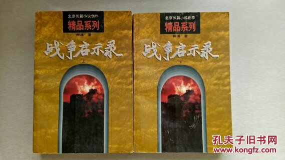 战争启示录(上下)北京长篇小说创作精品系列