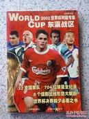 世界杯系列《2》2002世界杯列强专集 东赢战区