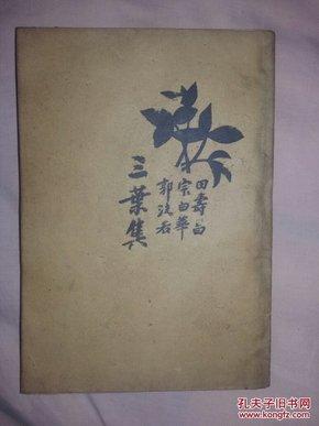《三叶集》民国20年3月7版<稀罕珍本>