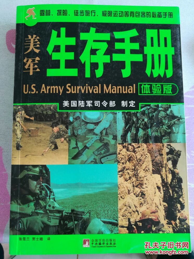 美军生存手册(体验版)(近九五品)