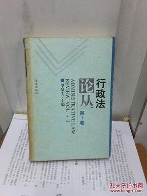 行政法论丛.第6卷