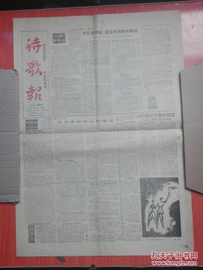 《诗歌报》总第114期  网上孤本