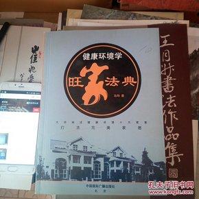 健康环境学 旺家法典 马均 中国国际广播出版社 2005年一版一印 仅印3000册