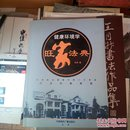 健康环境学 旺家法典马均 中国国际广播出版社2005年一版一印 仅印3000册