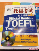 托福考试官方指南(第4版)(不含cd)