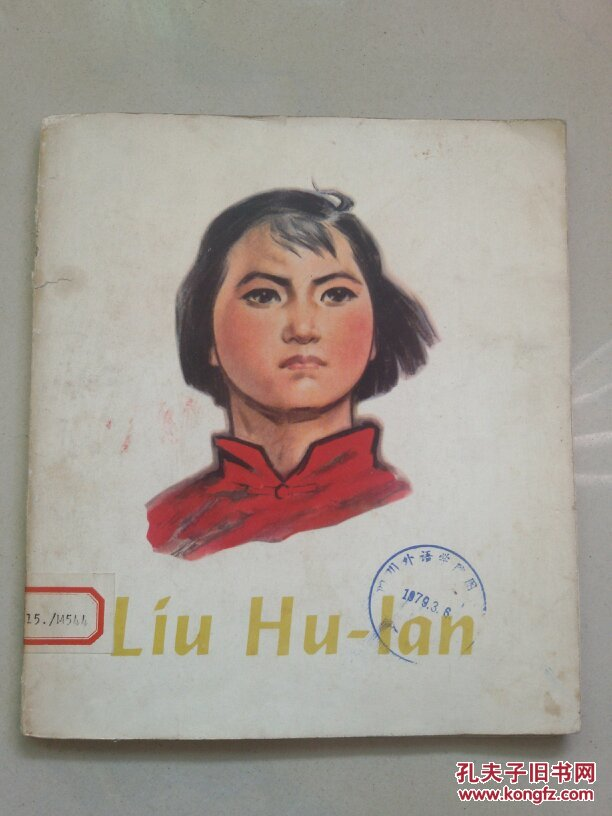 刘胡兰(英文全彩版)