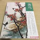中国画教程:禽鸟