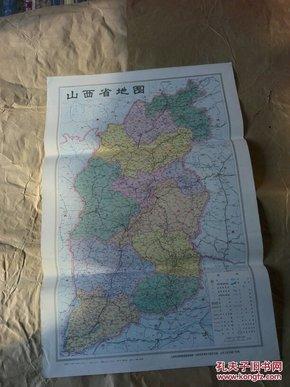 山西省地图1995(对开)(一版一印)
