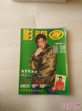 影视圈 2000年第7期 封面 谢霆锋