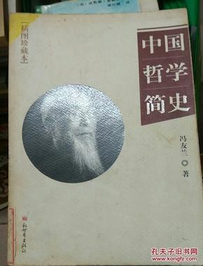 中国哲学简史