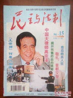 民主与法制(1996年第15期)