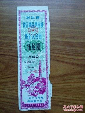浙江省侨汇券伍拾圆(1987年