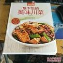 最下饭的美味川菜,