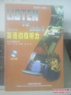 英语听力教程.1.英语初级听力.学生用书  无光盘