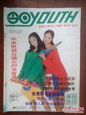 今日青年(1995-10)