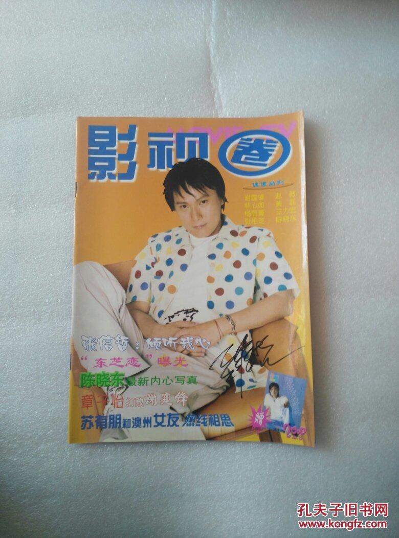 影视圈 2000年第8期 封面 张信哲