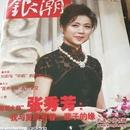 《银潮》杂志