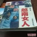 漂泊的越南女人