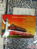 庆祝中华人民共和国成立五十周年1949-1999民族大团结纪念邮票极限明信片