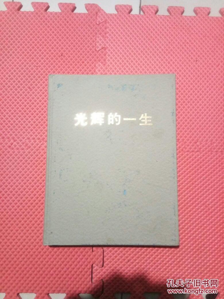 光辉的一生 (介绍金日成画册)